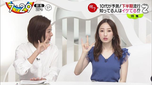 團遥香 徳島えりか ZIP! 8