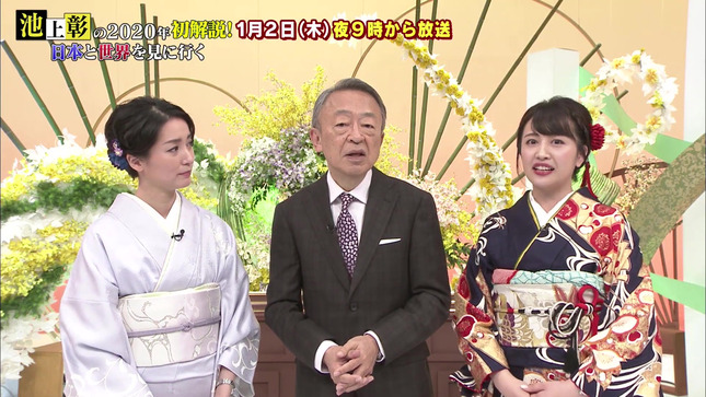 相内優香 大江麻理子 池上彰の日本と世界を見に行く 9