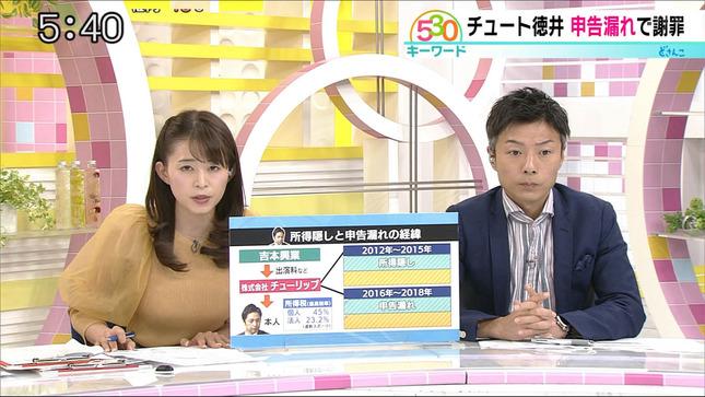 大家彩香 どさんこワイド!!朝! 2