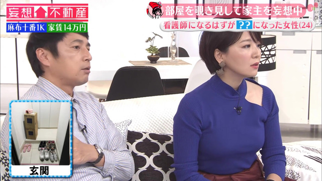 大橋未歩アナ ムチムチニット乳!!