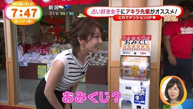 長野美郷 牧野結美 めざましテレビアクア めざましテレビ 13