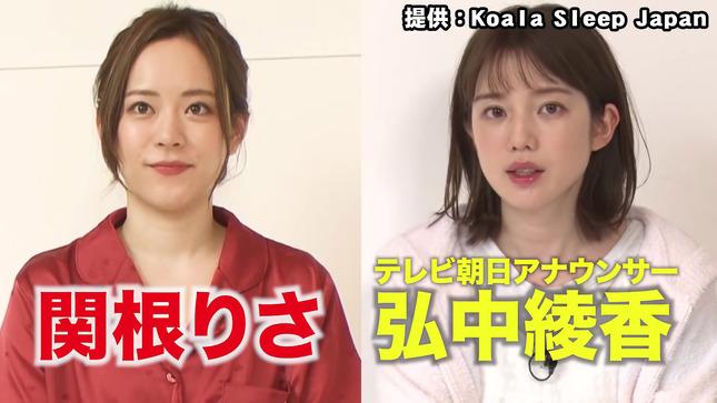 弘中綾香 話題マットレスで寝心地検証!! 1