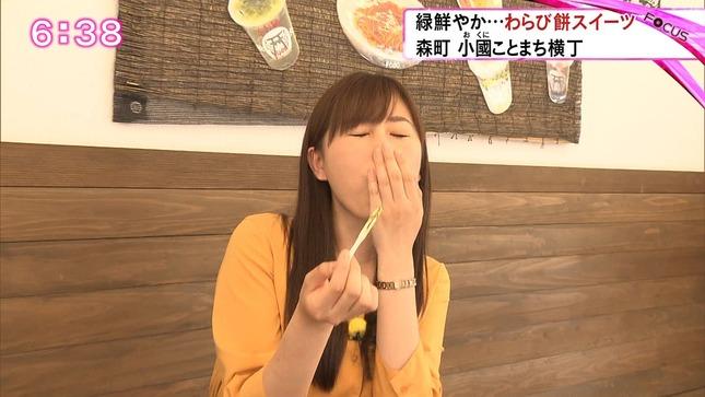 垣内麻里亜 news every.しずおか 11