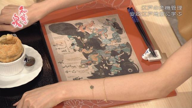 加藤綾子 知恵泉 これで見納め!安室奈美恵引退SP 9