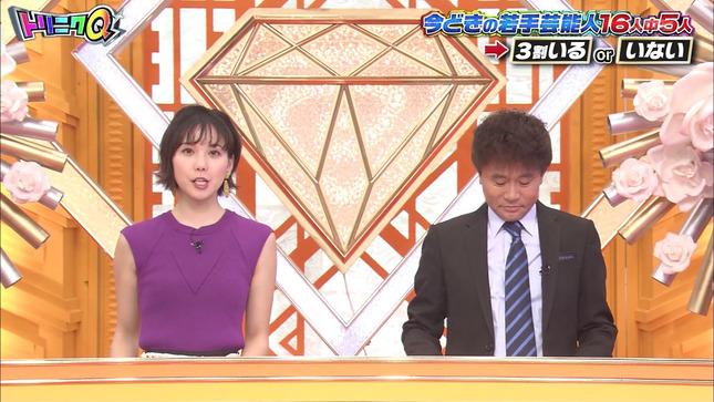ヒロド歩美 トリニクってなんのにく!? 9