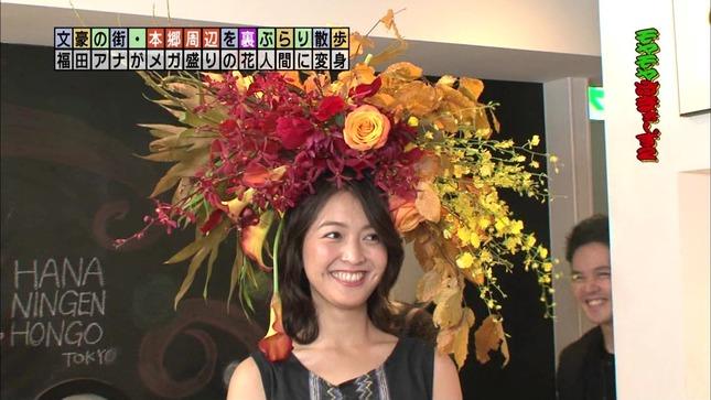 福田典子 モヤモヤさまぁ~ず2 12
