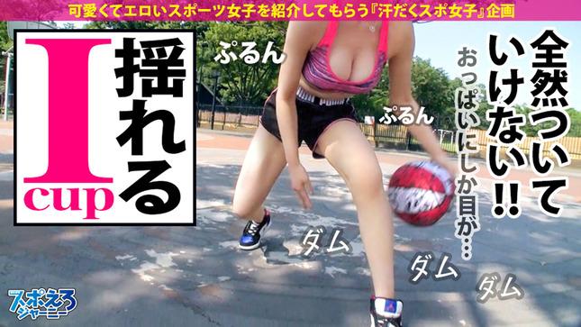 バスケ元日本代表候補 S○Xは日本代表級だった 5