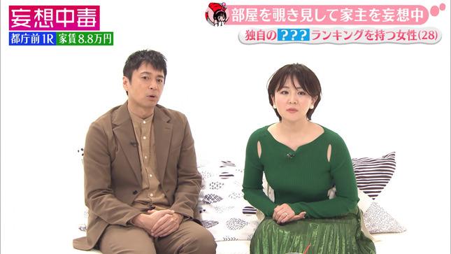 大橋未歩 妄想中毒 2