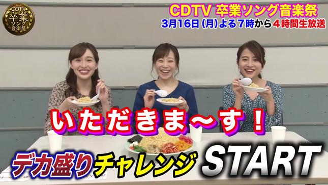 日比麻音子 江藤愛 宇賀神メグ CDTV デカ盛りチャレンジ5