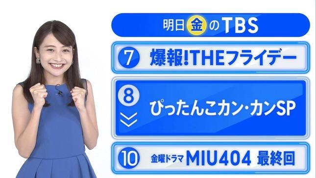 日比麻音子 スイモクチャンネル 今夜のTBS 21