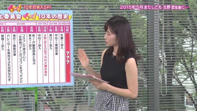 中村秀香 アナウンサー向上委員会ギューン↑ 佐藤佳奈 7