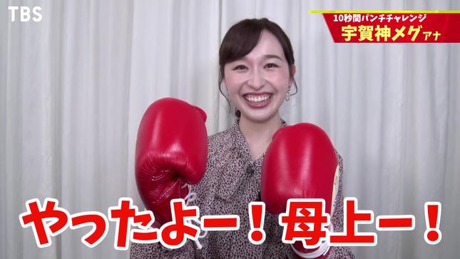 宇賀神メグ 10秒間パンチチャレンジ 13