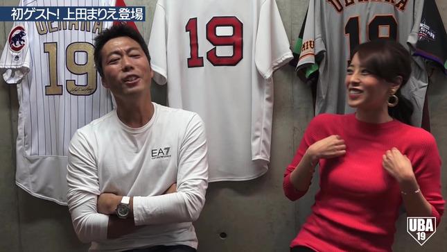 上田まりえ 上原浩治の雑談魂 11