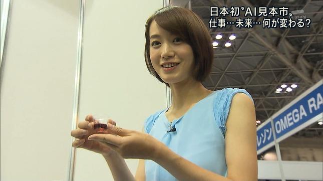 八木麻紗子 報道ステーション おはようコールABC 7