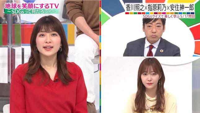 地球を笑顔にするTV 日比麻音子 宇賀神メグ 田村真子 9