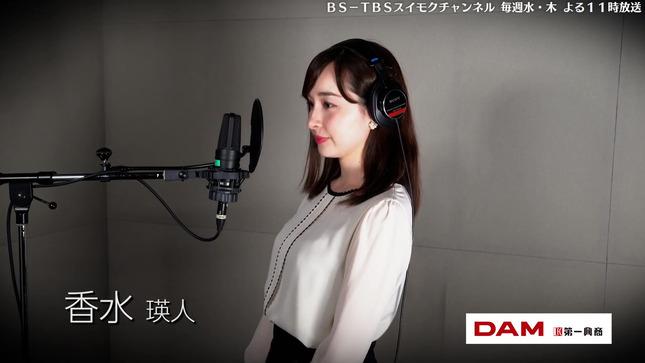 宇賀神メグ スイモクチャンネル 3