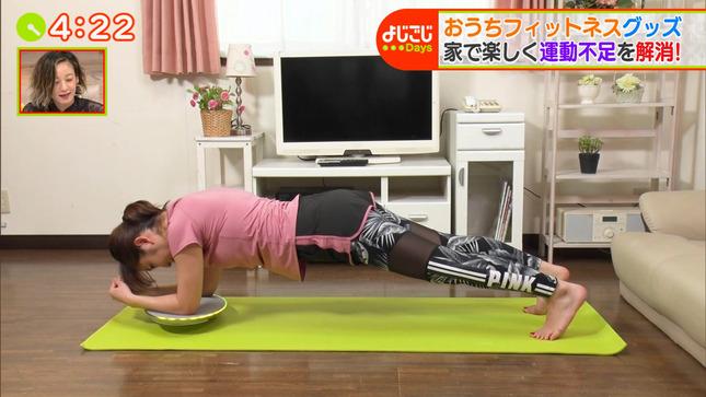 塩地美澄 よじごじDays 30