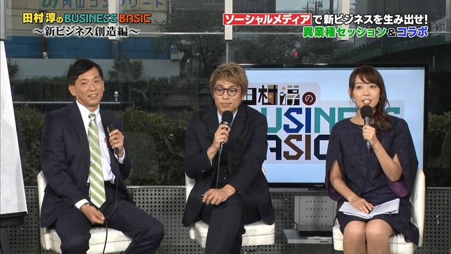 須黒清華 田村淳のBUSINESS BASIC 11