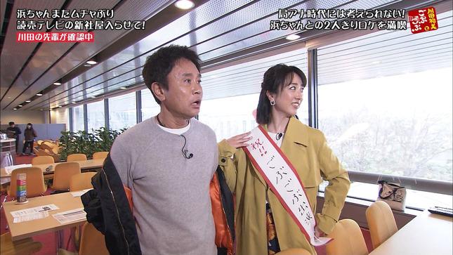 川田裕美 ごぶごぶ 7