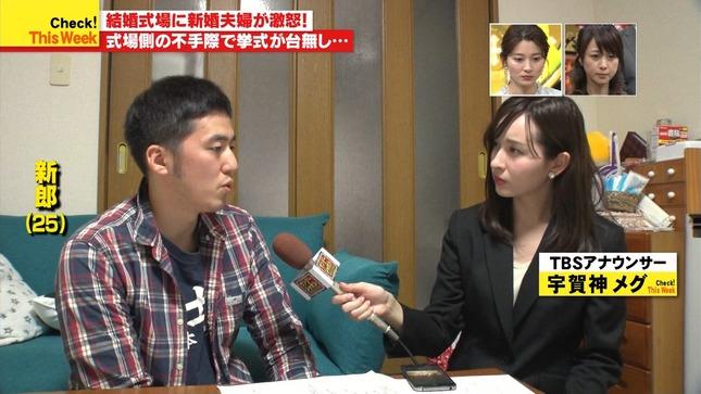 宇賀神メグ Nスタ サンデー・ジャポン TBSニュース 2