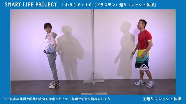 宇賀なつみ スマート・ライフ・プロジェクト 10