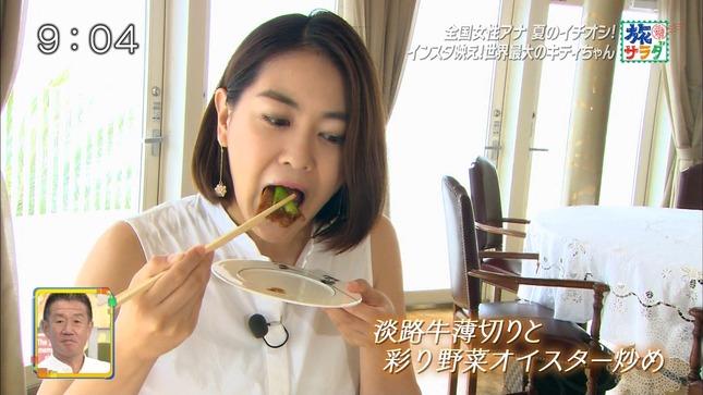 塚本麻里衣 旅サラダ 15