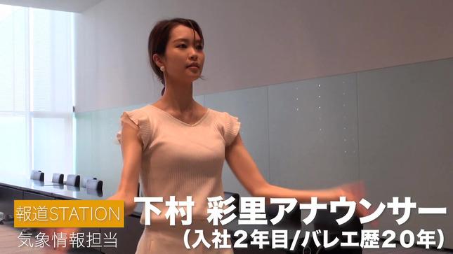 下村彩里 斎藤ちはる 女子アナダンス部 4