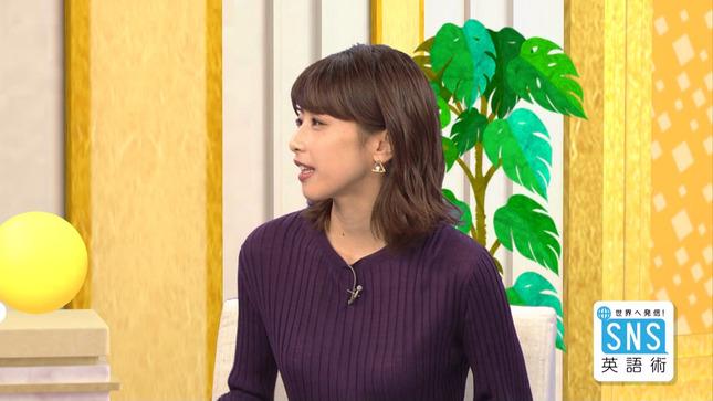 加藤綾子 世界へ発信!SNS英語術 探偵!ナイトスクープ 18
