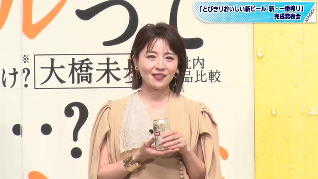 大橋未歩 新・一番搾り 完成発表会 4