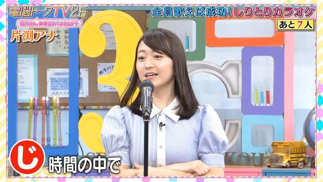 角谷暁子 田中瞳 森香澄 片渕茜 電脳トークTV 2
