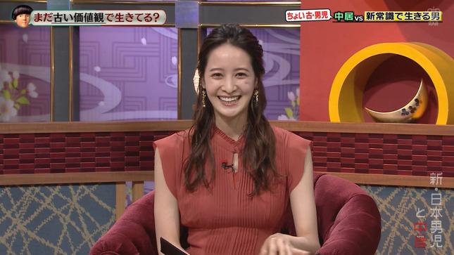 後呂有紗 新・日本男児と中居 4