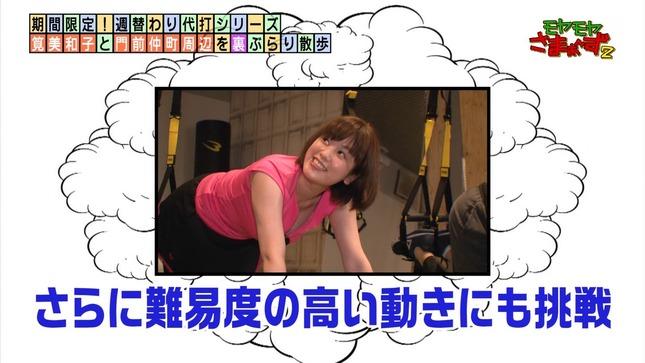 筧美和子 モヤモヤさまぁ~ず2 12