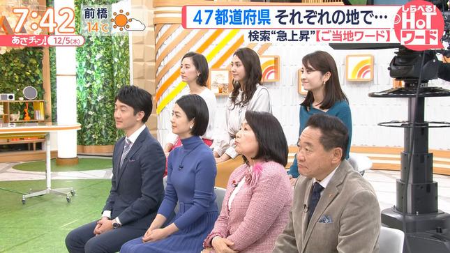 夏目三久 あさチャン! 21