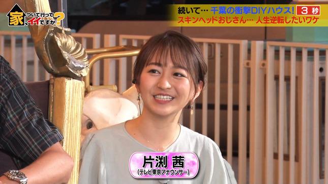宇垣美里 片渕茜 家ついて行ってイイですか? 4