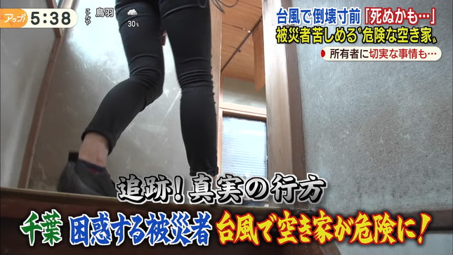 桝田沙也香 スーパーJチャンネル 24