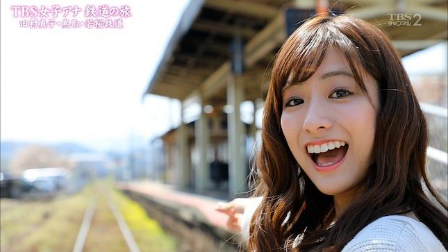 田村真子 TBS女子アナ 鉄道の旅 14