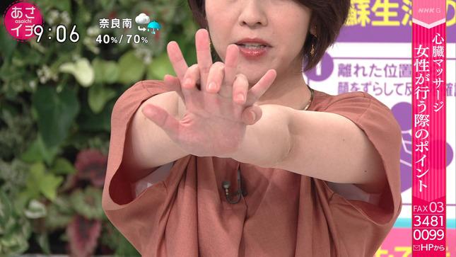 古野晶子 あさイチ 5
