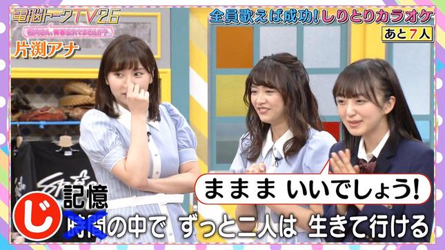 角谷暁子 田中瞳 森香澄 片渕茜 電脳トークTV 6
