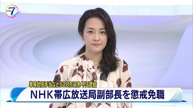 鈴木奈穂子 NHKニュース7 18