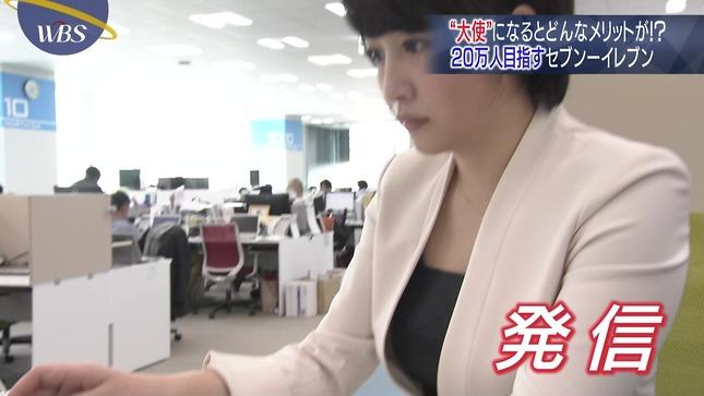 相内優香 ワールドビジネスサテライト 片渕茜 2