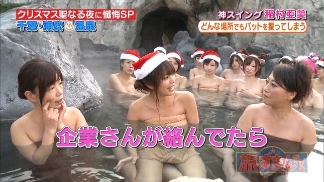 上田まりえ 旅ずきんちゃん 稲村亜美 7