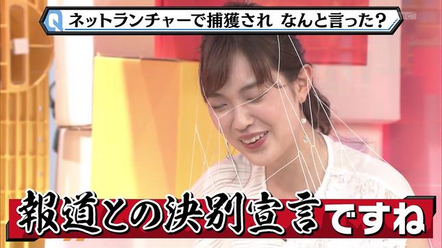 澤田有也佳 まさかのバーサーカー 12