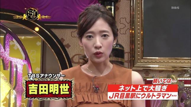 吉田明世 白熱ライブビビット サンデー・ジャポン 6