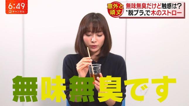 久冨慶子 スーパーJチャンネル やべっちFC 2
