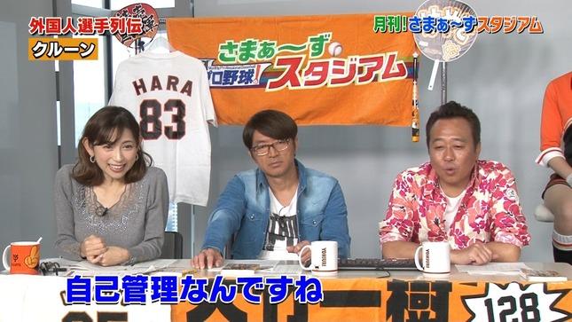 宮崎瑠依 月刊プロ野球!さまぁ~ずスタジアム 1