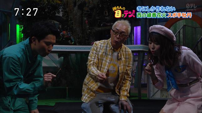 佐藤真知子 所さんの目がテン! 11