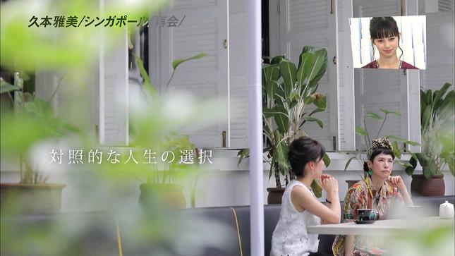 中野美奈子 アナザースカイ 9