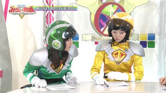 村雨美紀 どさんこワイド すすめ!みらい戦隊!! 3