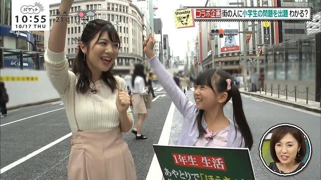 佐藤真知子 バゲット ズームイン!!サタデー 10