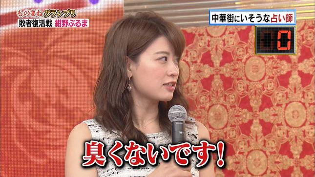 郡司恭子 Oha!4 ものまねグランプリ~ザ・トーナメント 4